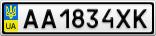 Номерной знак - AA1834XK