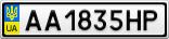 Номерной знак - AA1835HP