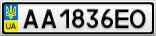 Номерной знак - AA1836EO