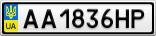 Номерной знак - AA1836HP