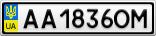 Номерной знак - AA1836OM