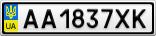 Номерной знак - AA1837XK