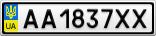 Номерной знак - AA1837XX