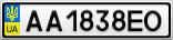 Номерной знак - AA1838EO