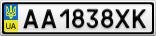 Номерной знак - AA1838XK