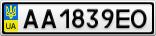 Номерной знак - AA1839EO