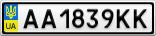 Номерной знак - AA1839KK