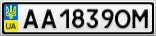 Номерной знак - AA1839OM