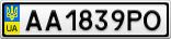 Номерной знак - AA1839PO