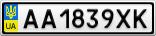 Номерной знак - AA1839XK