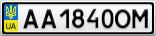 Номерной знак - AA1840OM