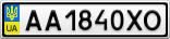 Номерной знак - AA1840XO