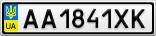 Номерной знак - AA1841XK