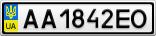 Номерной знак - AA1842EO
