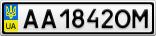 Номерной знак - AA1842OM