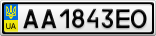Номерной знак - AA1843EO