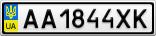 Номерной знак - AA1844XK