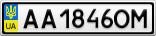 Номерной знак - AA1846OM