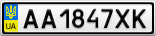 Номерной знак - AA1847XK