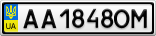 Номерной знак - AA1848OM