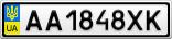 Номерной знак - AA1848XK