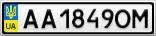 Номерной знак - AA1849OM