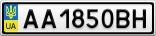 Номерной знак - AA1850BH