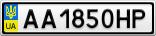 Номерной знак - AA1850HP