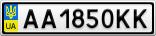 Номерной знак - AA1850KK