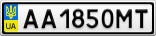 Номерной знак - AA1850MT