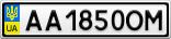 Номерной знак - AA1850OM