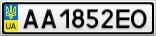 Номерной знак - AA1852EO