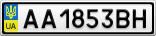 Номерной знак - AA1853BH