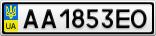Номерной знак - AA1853EO