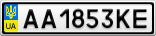 Номерной знак - AA1853KE