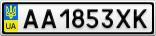 Номерной знак - AA1853XK