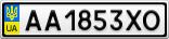 Номерной знак - AA1853XO