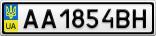 Номерной знак - AA1854BH