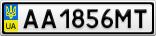Номерной знак - AA1856MT