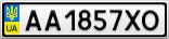 Номерной знак - AA1857XO