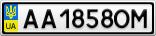 Номерной знак - AA1858OM