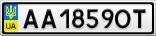 Номерной знак - AA1859OT