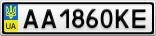 Номерной знак - AA1860KE