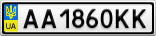 Номерной знак - AA1860KK