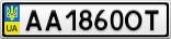 Номерной знак - AA1860OT