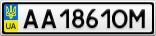 Номерной знак - AA1861OM