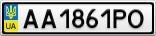 Номерной знак - AA1861PO