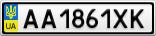 Номерной знак - AA1861XK