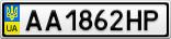 Номерной знак - AA1862HP