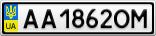 Номерной знак - AA1862OM